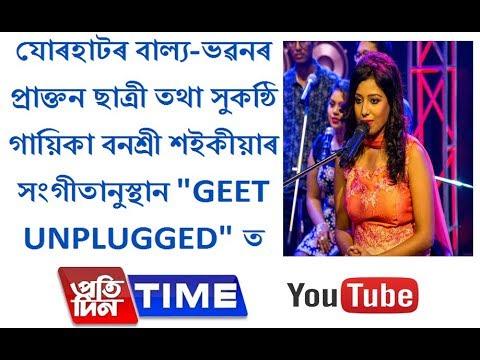 Xxx Mp4 Jorhat Girl BONOSHREE SAIKIA In Geet Unplugged 3gp Sex