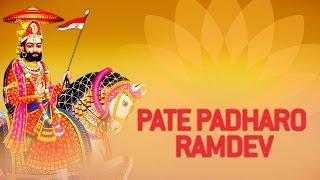 પાટે પધારો પીરરામદેવ Full - Sangeet Ruptak by Prabhat Solanki   Gujarati Ramapir (Ramdevpir) Bhajan