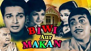 Biwi Aur Makan (1966) Full Hindi Movie   Biswajeet, Kalpana, Mehmood, Shabnam
