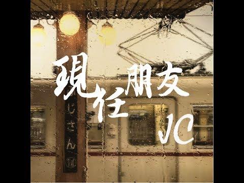 Xxx Mp4 JC 現任朋友 Official Music Video 3gp Sex