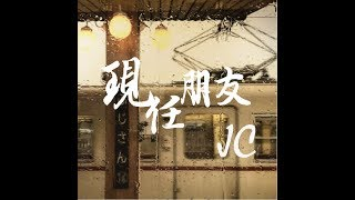 JC - 現任朋友 Official Music Video