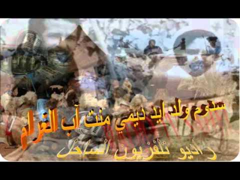 سدوم ولد ايد ديم منت آب الغرام شريط كامل Sedoum Dimi El Gharam