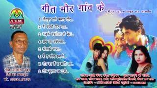 CG SONG-GEET MOR GAO KE -Dinesh Thawait & Laxmi Kanchan -chhattisgarhi lok geet AVM Studio raipur