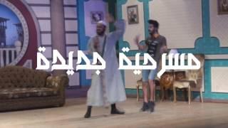 اعلان العيال هطلت - مسرح مصر 2017 - الموسم التالت