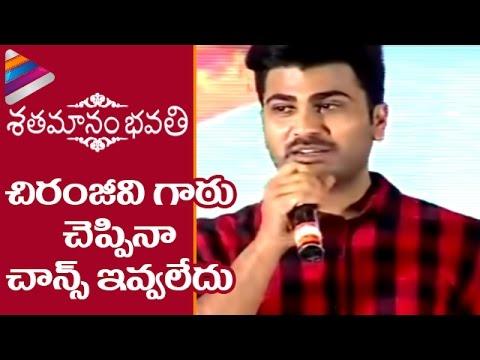 Sharwanand Emotional Speech about Chiranjeevi   Sathamanam Bhavathi Success Meet   Anupama