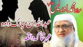 MOLANA IDREES SAHIB ABDULLAH AI BNIMOB ARAK DAWADA BAYAN