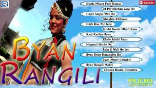 Byan Rangili | Rajasthani Super Hit DJ REMIX Songs 2016 | Regional Pop Songs | AUDIO JUKEBOX