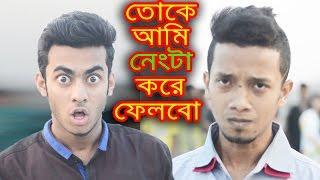 Dr Lony comedy natok. 2016 new . Toke ami Nengta kore felbo . Bangla funny video by Dr.Lony