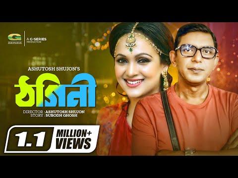 Thogini | Drama | Chanchal Chowdhury | Afsana Ara Bindu