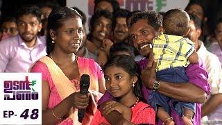 Udan Panam l EPI 48 - The 'Action Hero Biju ' of Idukki – Part 2 l Mazhavil Manorama