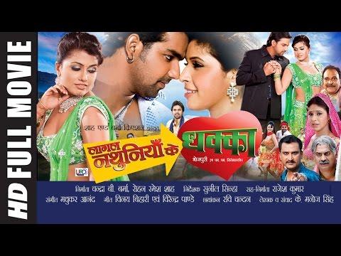 Xxx Mp4 LAAGAL NATHUNIYA KE DHAKKA In HD SUPERHIT FULL BHOJPURI MOVIE Feat Pawan Singh Aarti Puri 3gp Sex