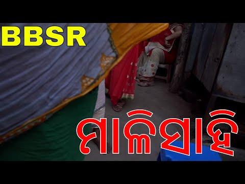 Xxx Mp4 A TRIP TO MALISAHI Bhubaneswar ଭୁବନେଶ୍ୱର ର ମାଳିସାହି 3gp Sex