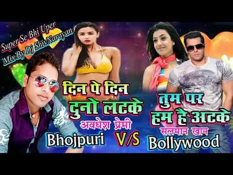 Xxx Mp4 Awadhesh Premi V S Salman Khan Dine Pe Din Dune Latke Non Stop 2018 Dj Shivnarayan 3gp Sex