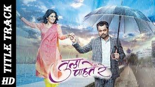 Tula Pahate Re Title Song HD | Subodh Bhave, Gayatri Datar | Marathi Serial | Zee Marathi
