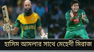 নতুন উচ্চতায় মেহেদী মিরাজ!!! হাসিম আমলা সাথে নাম লেখালেন মেহেদী মিরাজ | BD Cricket