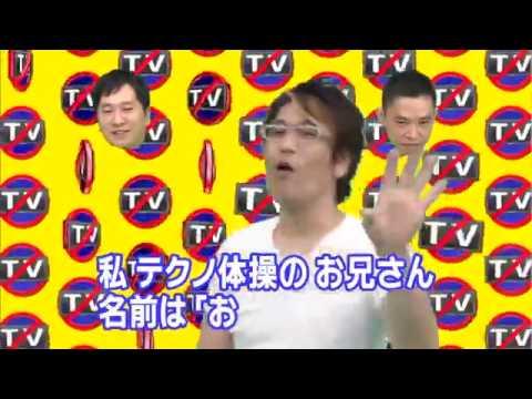 ピコ太郎こと古坂大魔王のテクノ体操(女子校生暴れケツ太鼓)