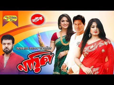Naika | Most Popular Bangla Natok | Mahfuz Ahmed, Moushumi, Dihan, Bindu | CD Vision