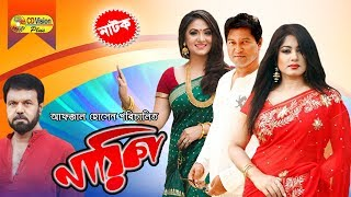 Naika | Most Popular Bangla Natok | Mahfuz Ahmed, Moushumi, Dihan, Bindu | CD Vision