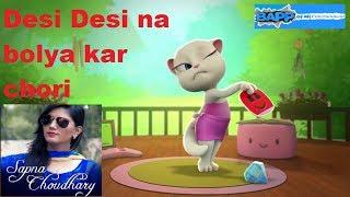 Desi desi na bolya kar chori Talking tom Version  dj mix official superhit haryanvi song 2017