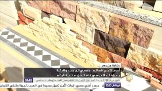 حكاية | أحمد فتحي شحاتة ..  صناعة الرخام