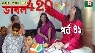 Bangla Funny Natok | Double 420 | EP 41 | Mir Sabbir, Prosun Azad, Faruk Ahmed,  Shirin Bokul