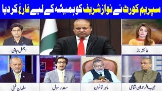 Nuqta e Nazar with Ajmal Jami - Nawaz Sharif Disqualification - 21 February 2018 | Dunya News
