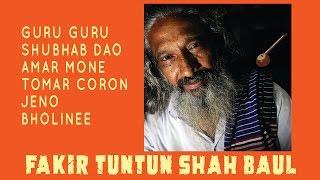 Guru Shubhab Dao Amar Mone lalon geeti    tuntun fakir