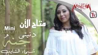 Shaimaa Elshayeb - Promo mini album Donyety Gannaشيماء الشايب برومو ميني ألبوم دنيتي جنة 2017