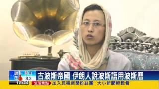 古波斯帝國  伊朗人說波斯語用波斯曆-民視新聞