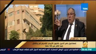 رأي عام - إسماعيل نصر الدين يكشف تفاصيل مواد قانون الإيجار القديم