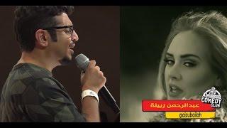 عبدالرحمن زبيلة - أغنية الو #الكوميدي_كلوب