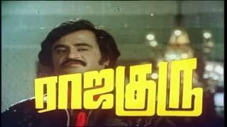 Raja Guru Full Movie HD