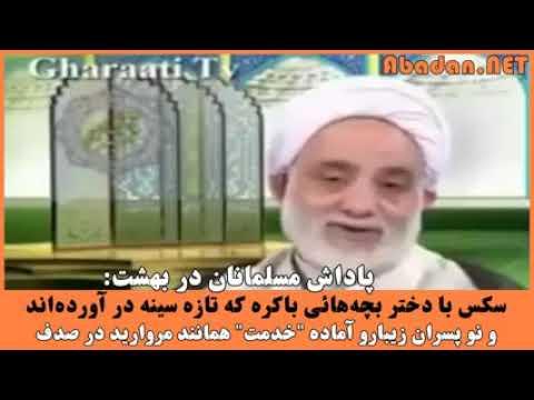 Xxx Mp4 سکس با دختر بچه هائي باکره که تازه سینه در آورده اند پاداش مسلمانان در بهشت قرائتی 3gp Sex