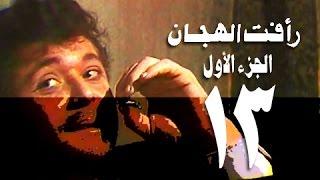 رأفت الهجان جـ1׃ الحلقة 13 من 15