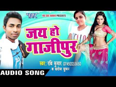 जवान सुना गाज़ीपुर के - Jai Ho Gazipur | Ravi Kumar | Bhojpuri Hot Song