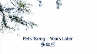 Pets Tseng 曾沛慈 - Years Later 多年后 (Eng Sub)