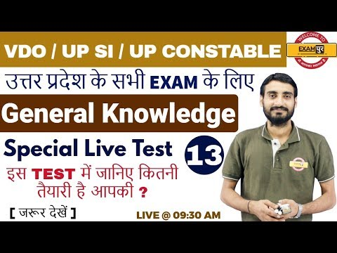Xxx Mp4 VDO UP SI UP CONSTABLE General Knowledge Special Live Test By VIVEK SIR CLASS 13 3gp Sex