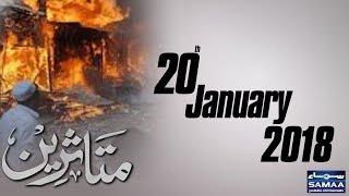 Muttasreen | SAMAA TV | 20 Jan 2018