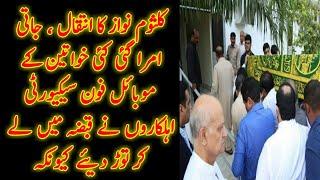 Nawaz Sharif Home Hamgama |  Khawateen Key Phone Tor Dia ?