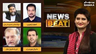 Crown Prince In Pakistan   News Beat   Paras Jahanzeb   SAMAA TV   February 17, 2019
