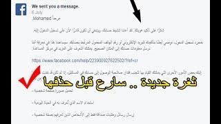 تأكيد حساب الفيسبوك بهوية في ساعة | Confirm your identity
