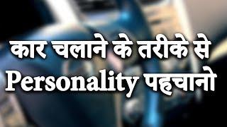 कार चलाने के तरीके से Personality पहचानो | Body Language of Drivers (Hindi)