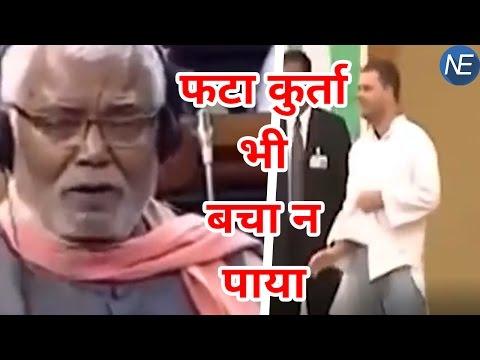 जब Parliament में Rahul से Hukumdev Narayan Yadav ने पूछा की क्या- क्या फटा