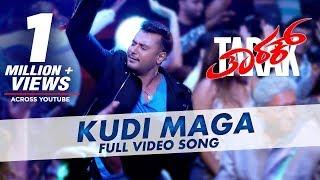 Kudi Maga Full Video Song   Tarak Video Songs   Challenging Star Darshan, Sruthi Hariharan, Devaraj