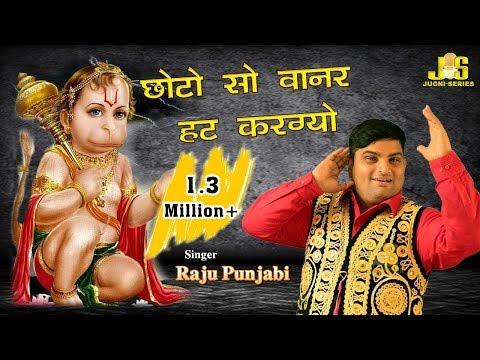 Xxx Mp4 छोटो सो वानर हद करग्यो Raju Punjabi Bala Ji Bhajan Song Live Bal Swaroop Vanar Story 3gp Sex