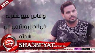 علاء المصرى اغنيه بتوع المصلحه (بالكلمات ) 2018 على شعبيات ALAA EL MASRY - BETO3 EL MASL7A