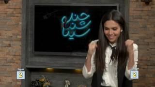 Chandshanbeh – Baazigooneh - Sina and Samira Olfat / چندشنبه – بازی گونه – سینا و سمیرا الفت