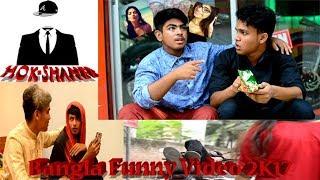 Bangla Funny Videos 2017||Hok-Shaheb||হক-সাহেব||