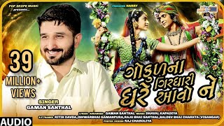 Gaman Santhal - Gokul Na Girdhari Ghare Avo Ne (ગોકુળ ના ગીરઘારી ઘરે આવો ને)|| Full Audio Song ||