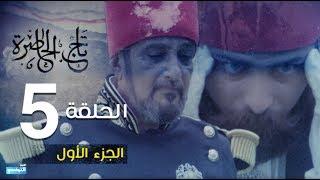 Tej El Hadhra Episode 05 Partie 01